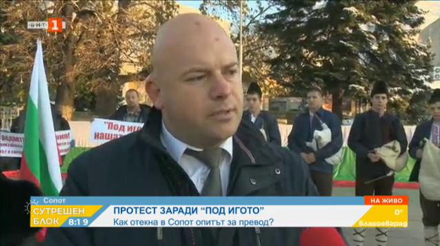 Жители на Сопот на протест заради съвременния превод на Под игото