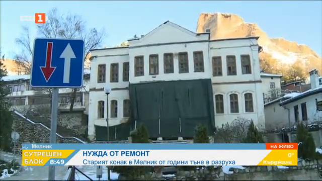 Ще се превърне ли старият конак в Мелник в музей през 2021-а?