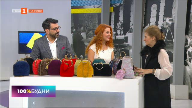Плетените чанти и аксесоари на един банков служител
