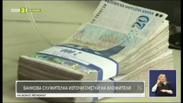 Кои са най-разпространените схеми на банкови измами