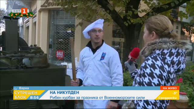 На живо от Варна: Рибен курбан за празника от Военноморските сили