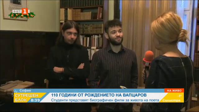 Студенти представят биографичен филм за живота на поета Никола Вапцаров