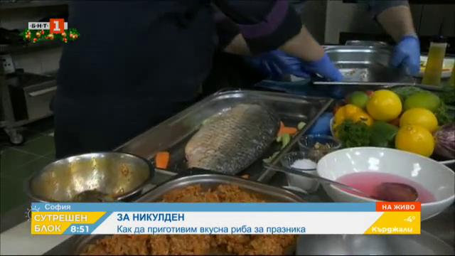 Шеф Георги Иванов с рецепта за вкусен никулденски шаран