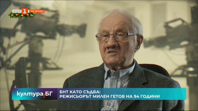 Милен Гетов на 94 години