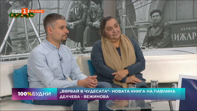 """""""Вярвай в чудесата""""- новата книга на Павлина Делчева-Вежинова"""
