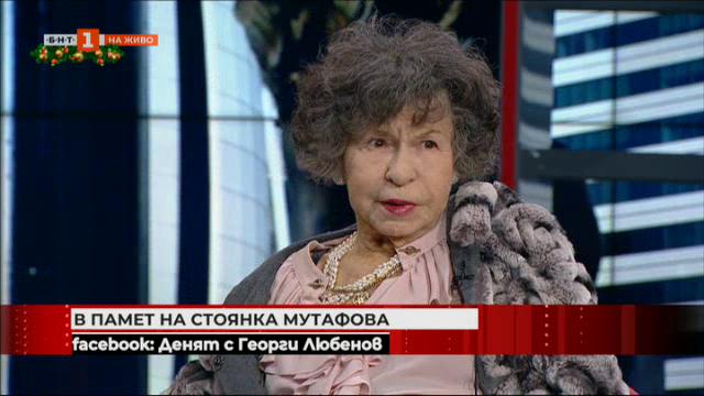 В памет на Стоянка Мутафова