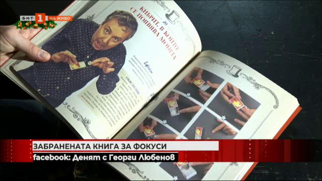 Как се правят фокуси разкрива актьорът Ненчо Илчев