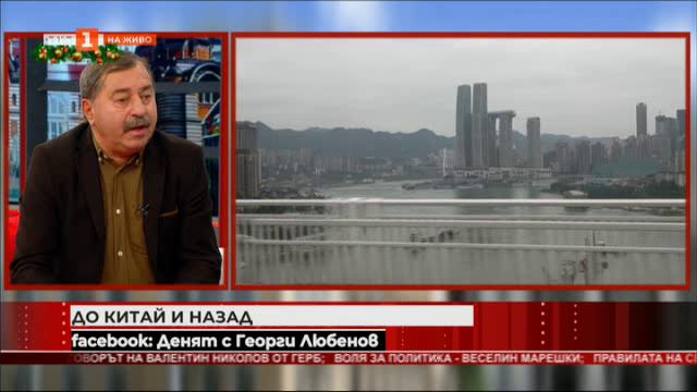 До Китай и назад - разказ на журналиста Емил Розов