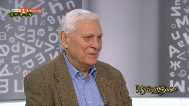 Книги на проф. Ивайло Знеполски