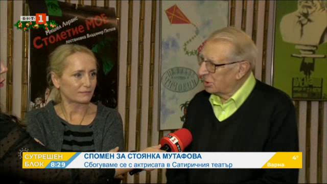 Артистите в Сатиричния театър се сбогуват със Стоянка Мутафова