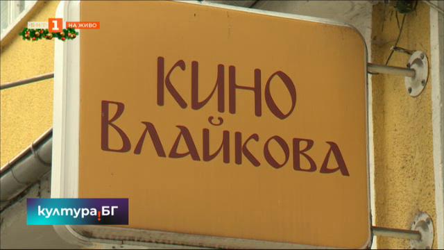Ще затвори ли врати кино Влайкова?