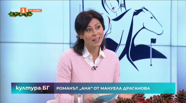"""Почитаме Света Анна. Книгата """"Ана"""" на Мануела Драганова"""