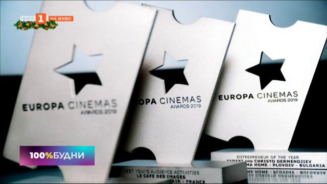 Наградата Europa Cinemas - признание за българските продуценти