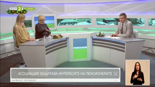 Българска асоциация на пенсионерите и мъдростта