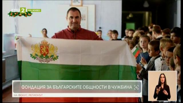 Фондация Бъдеще 2008 подпомага български общности в чужбина
