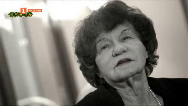Сбогувахме се със Стоянка Мутафова