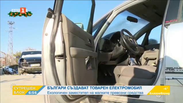 Товарен електромобил без аналог в страната