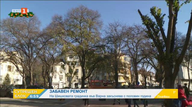 Ремонтът на Шишковата градинка във Варна закъснява с половин година