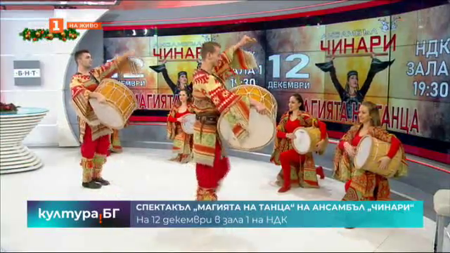 Спектакъл Магията на танца на ансамбъл Чинари