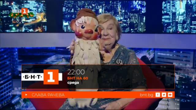 Стефан Мавродиев и Слава Рачева в БНТ на 60