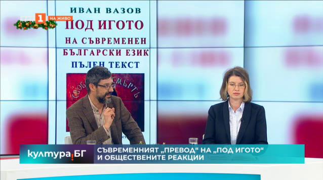 Под игото в превод на съвременен български