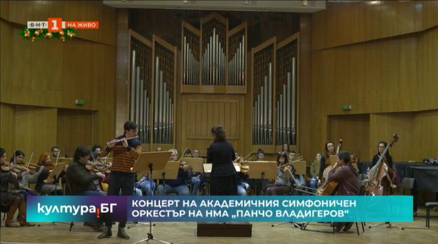 Концерт на Академичния оркестър на НМА