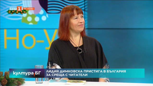 Лидия Димковска гостува в България с книгата си Но-Уи