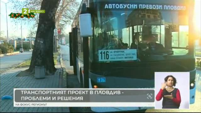 Транспортният проект в Пловдив - проблеми и решения