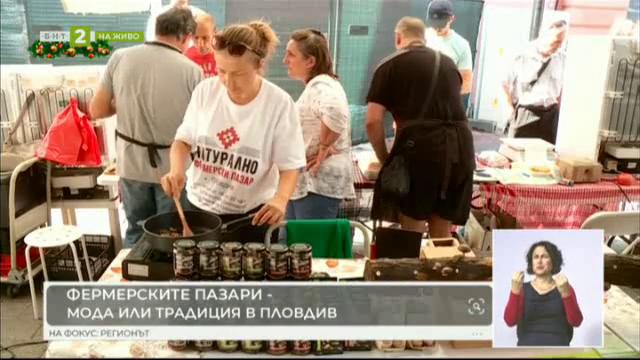 Фермерските пазари - мода или традиция в Пловдив