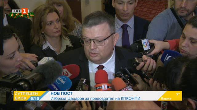 Цацаров беше избран за председател на КПКОНПИ