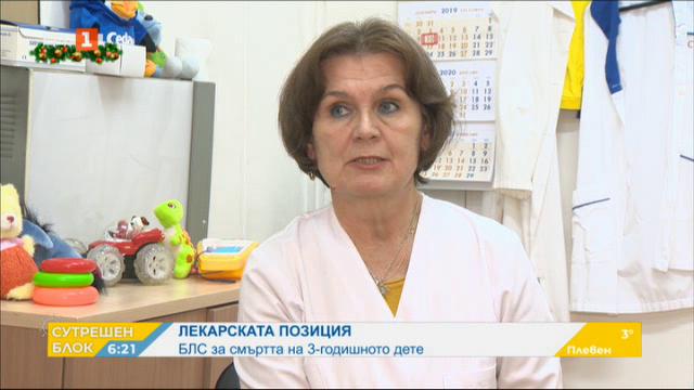 Българският лекарски съюз за смъртта на 3-годишното дете