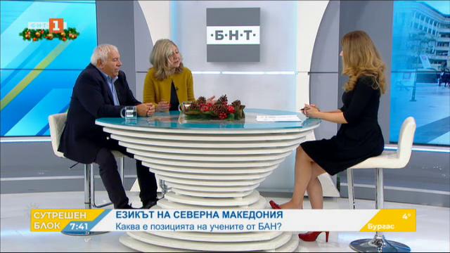 БАН за езика на Северна Македония