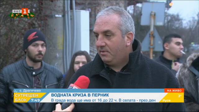 Протести заради безводието в Перник