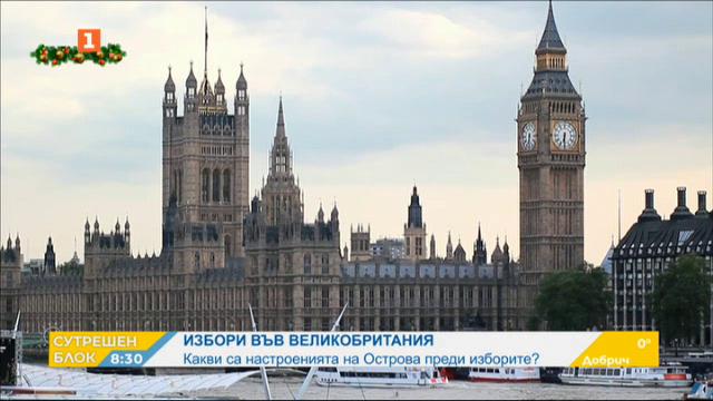 Каква посока ще избере Велиборитания след парламентарните избори?