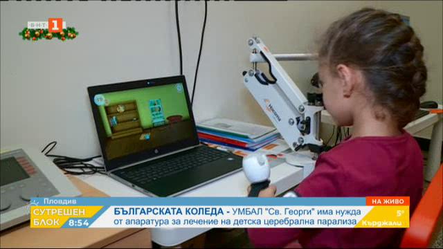 Българската Коледа: УМБАЛ Св.Георги има нужда от апаратура за лечение на ДЦП
