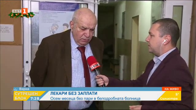 Лекари от белодробната болница във Варна работят 8 месеца без заплати