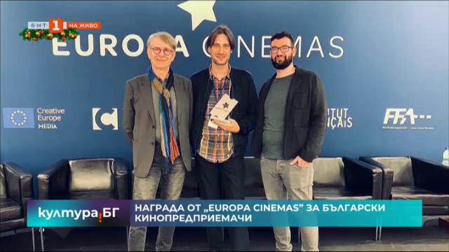 Награда от Europa Cinemas за български кинопредприемачи