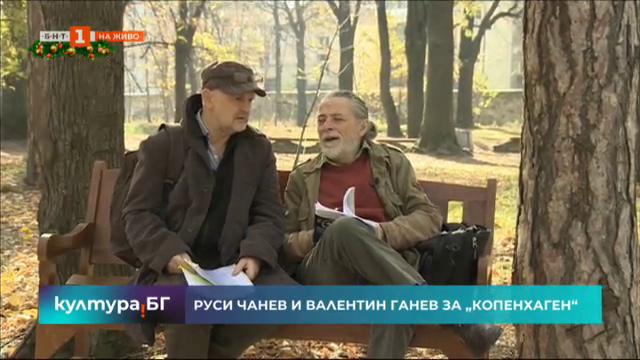 Руси Чанев, Валентин Ганев и Стефка Янорова за пиесата Копенхаген