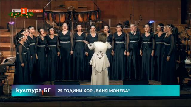 25 години хор Ваня Монева