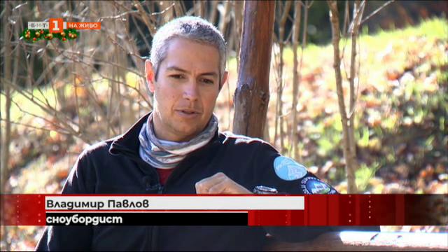 Да се спуснеш от осемхилядник - сноубордистът Владимир Павлов