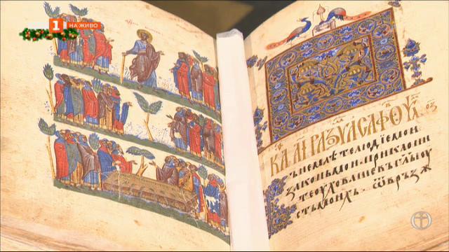 Томичовият псалтир – български писмен паметник от световно значение