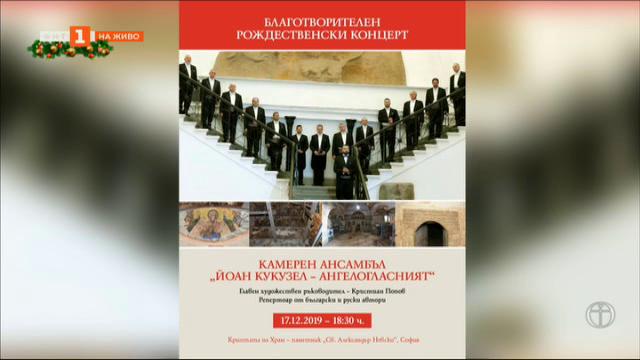 Благотворителен концерт за спасяване на църквата в с.Режанци