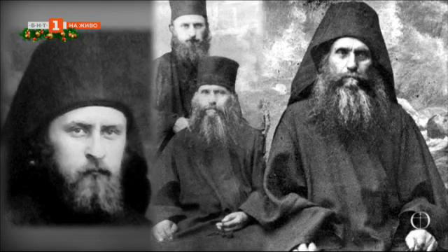 Софроний Сахаров, който беше канонозиран за светец - разговор с Пламен Сивов