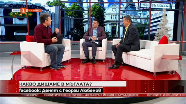 Код Мръсен въздух - коментар на д-р Симидчиев и проф. Рачев