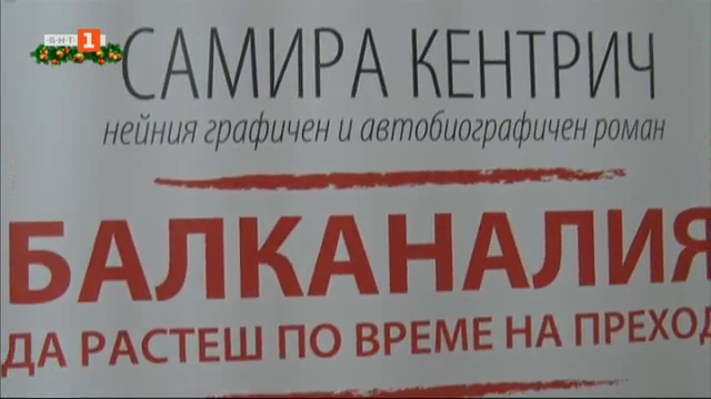 Балканалия. Да растеш по време на преход от Самира Кентрич