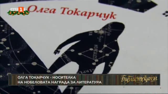Олга Токарчук - носител на Нобелова награда за литература