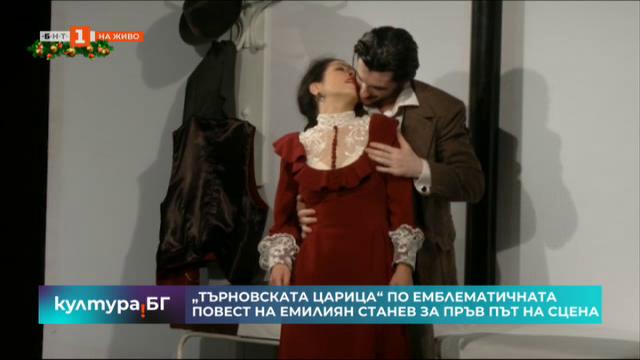 Премиера на Търновската царица в Нов театър НДК