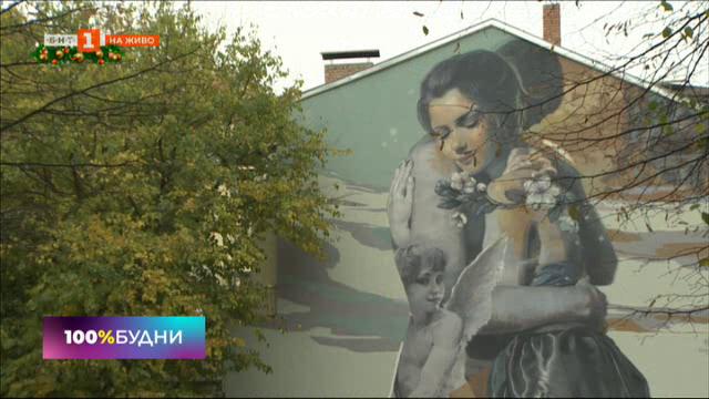 Графити тур през празнична София