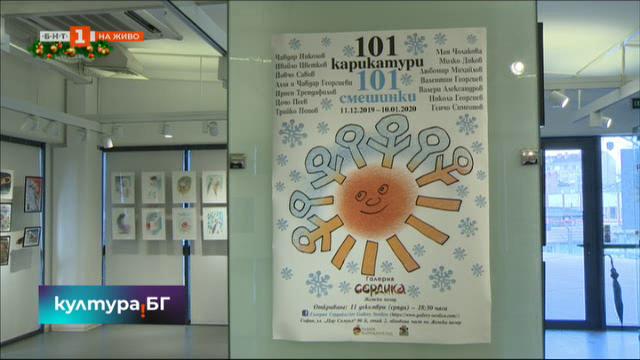 Изложба на 14 карикатуристи 101 карикатури, 101 смешинки в галерия Сердика