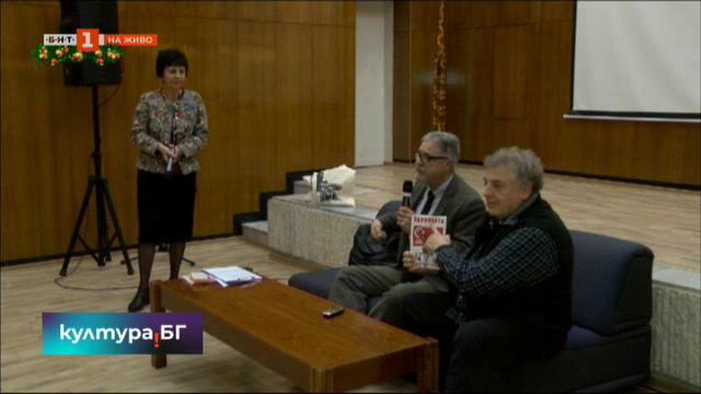 Романът Варницата на Асен Сираков с представяне в Габрово